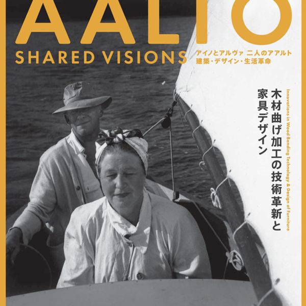 アイノとアルヴァ 二人のアアルト 建築・デザイン・生活革命