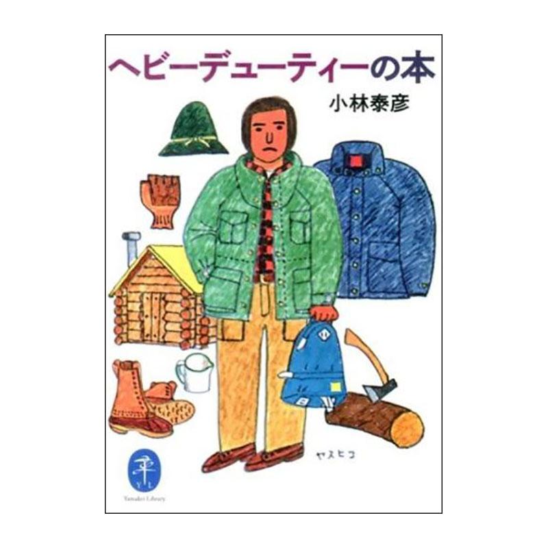 ヘビーデューティーの本 / 小林泰彦