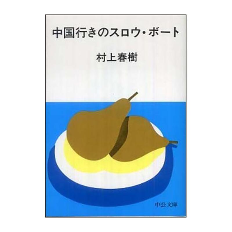 中国行きのスロウ・ボート / 村上 春樹