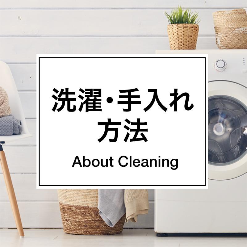 洗濯・手入れ方法